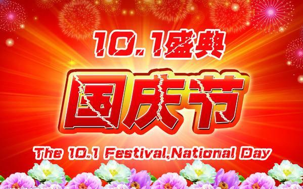 The Mid-Autumn Festival and The National Day Is Coming
